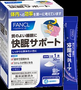 ファンケル_快眠サポート